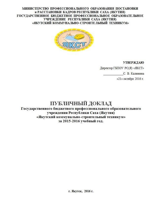 publichnyj-otchet-2015-2016-g